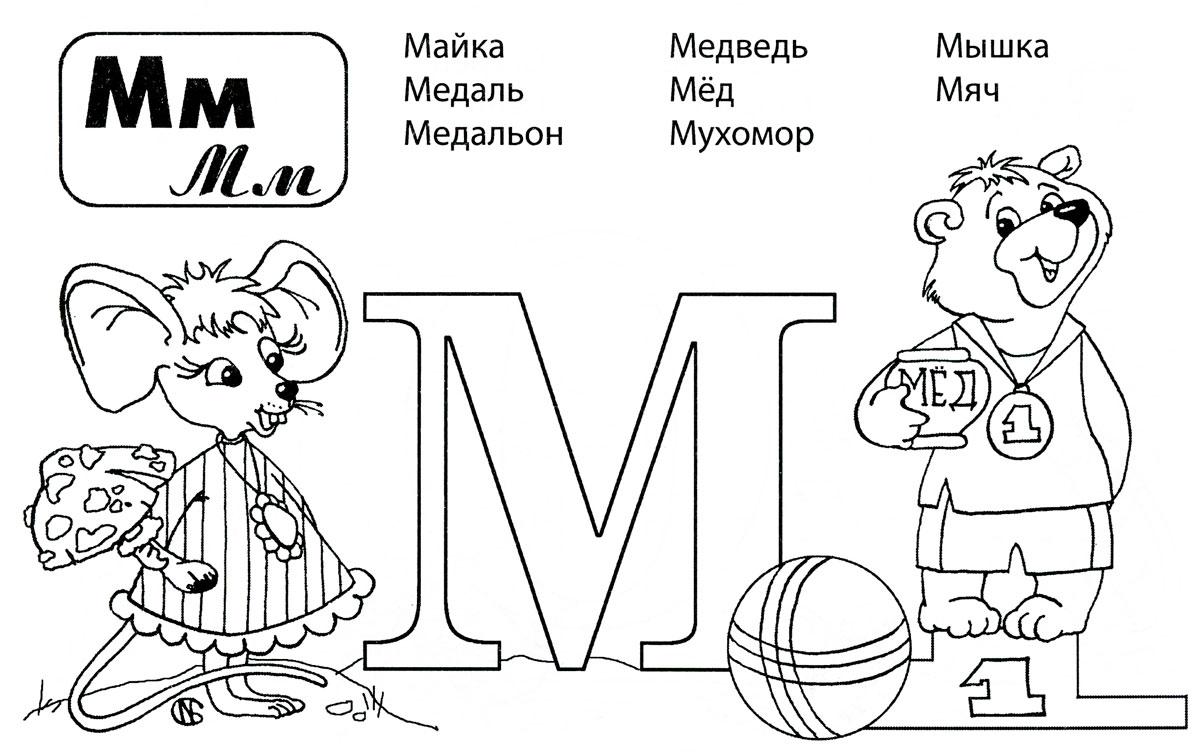 буква м раскраска для детей раскраска по буквам детская