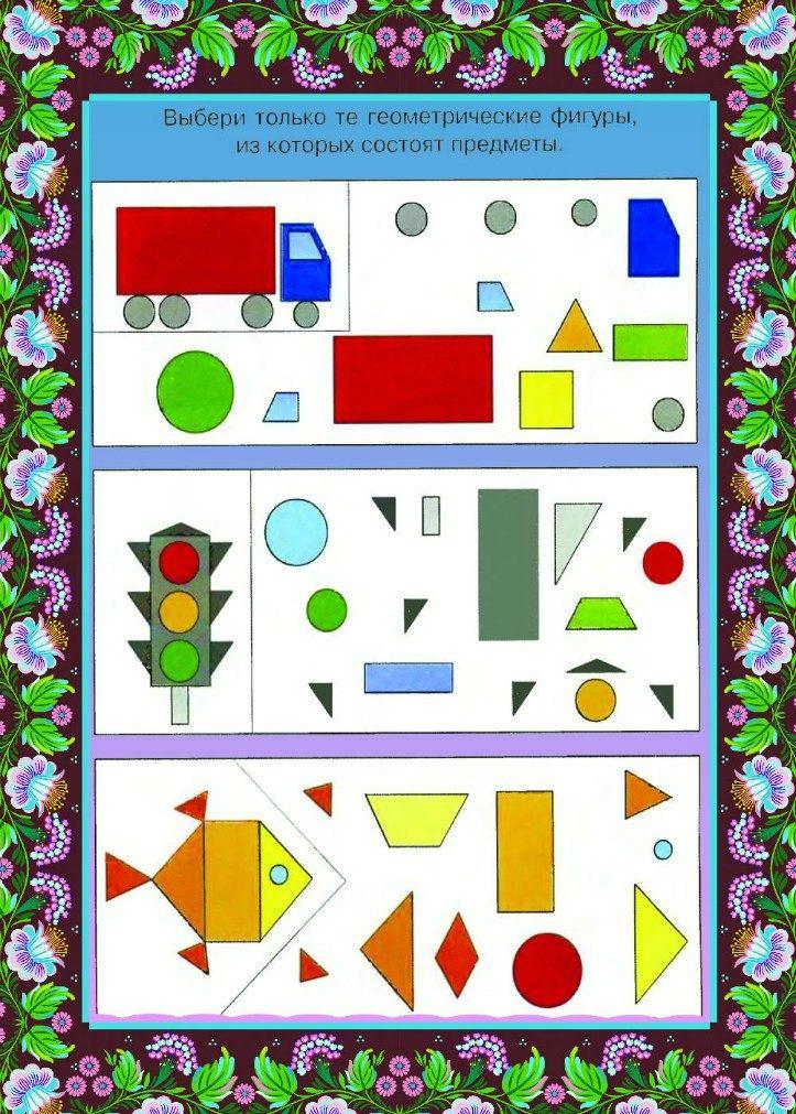 Дидактические игры для детей 3-4 по математике своими руками