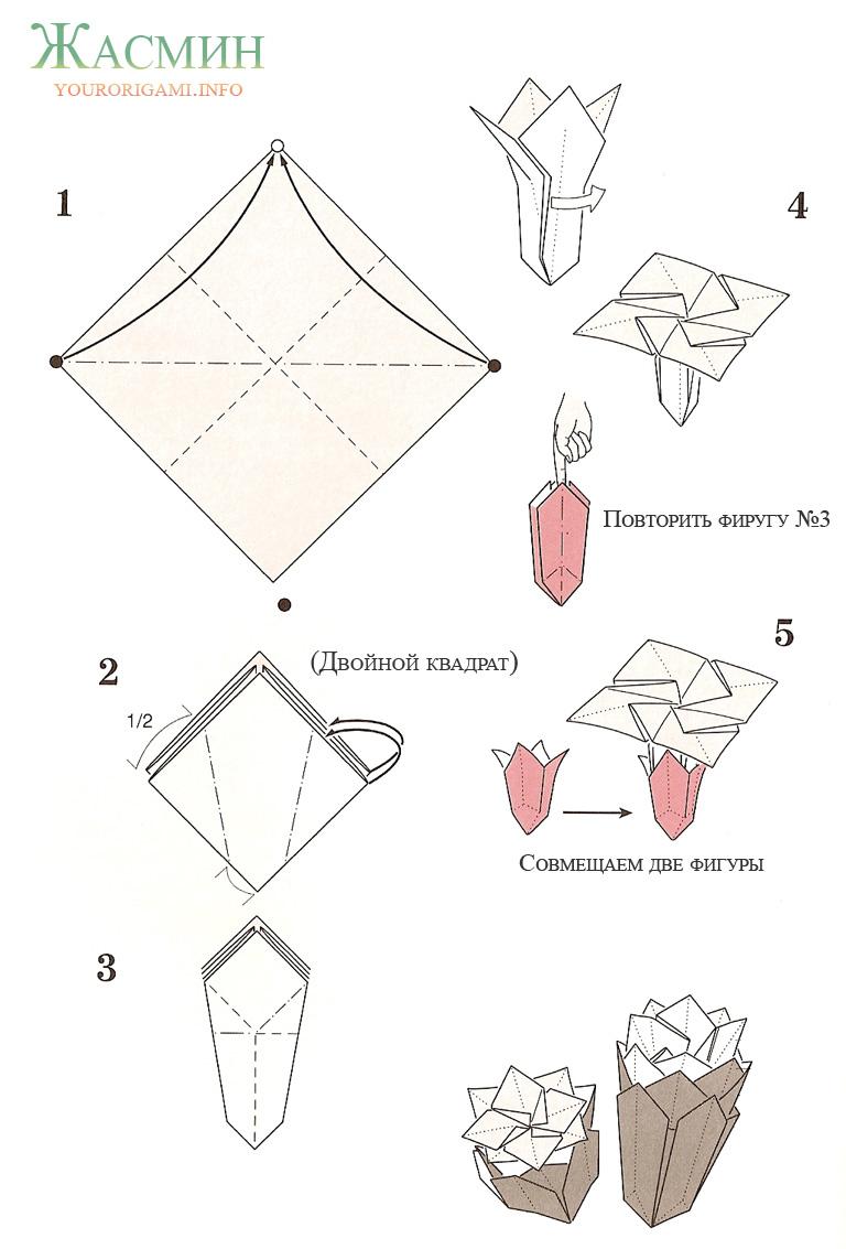 Цветы из бумаги своими руками оригами схема