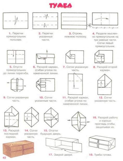 Оригами мебель из бумаги для кукол