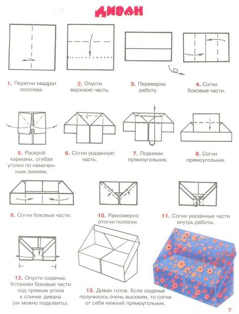 Как сделать из бумаги складную мебель