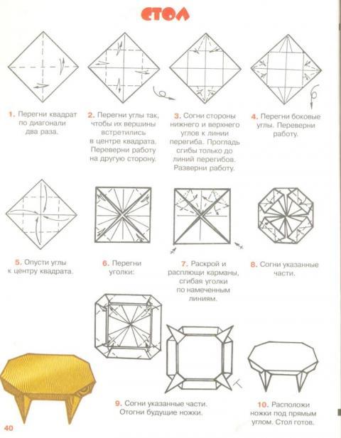 Как сделать скамейку оригами - Stecla.ru