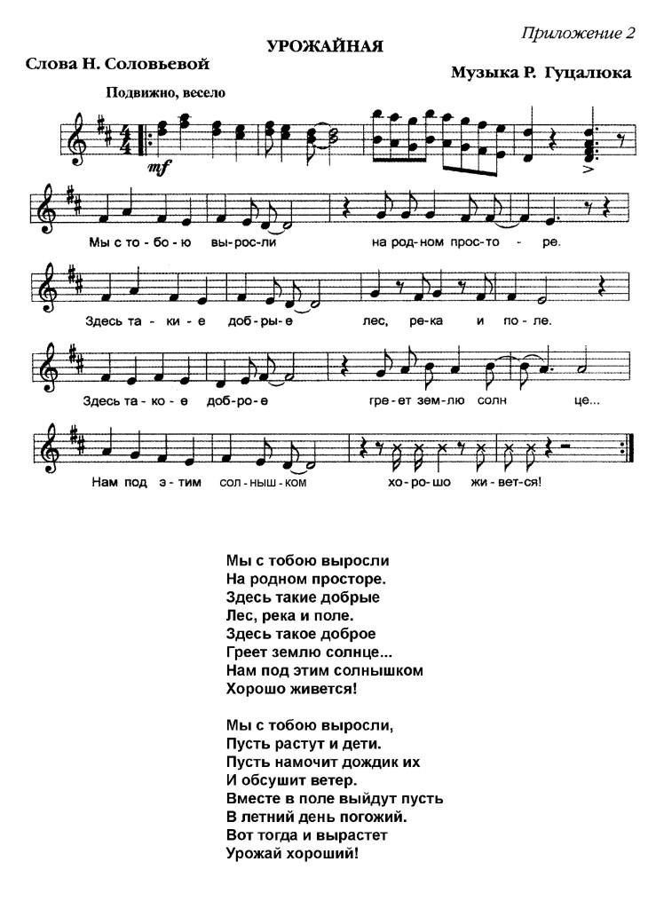 ПЕСНЯ АРМИИ УРА МУЗ ГУЦАЛЮК СЛ СОЛОВЬЁВА МИНУСОВКА СКАЧАТЬ БЕСПЛАТНО