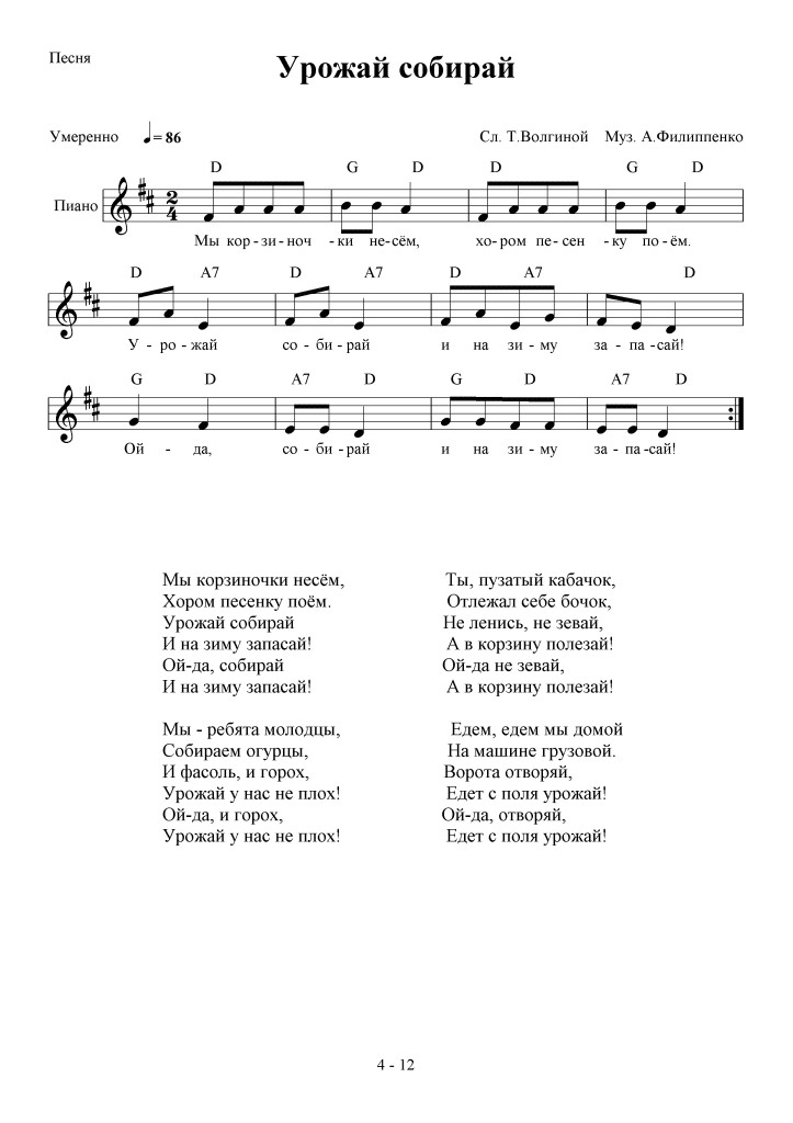 Песня про урожай или осень