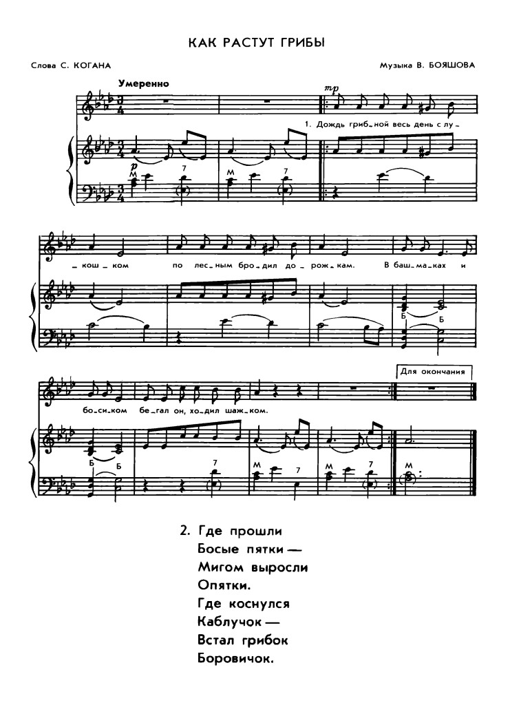 ПЕСНЯ ПОСМОТРИ РАСТУТ ГРИБОЧКИ ВОЗЛЕ КАЖДОГО ПЕНЕЧКА СКАЧАТЬ БЕСПЛАТНО