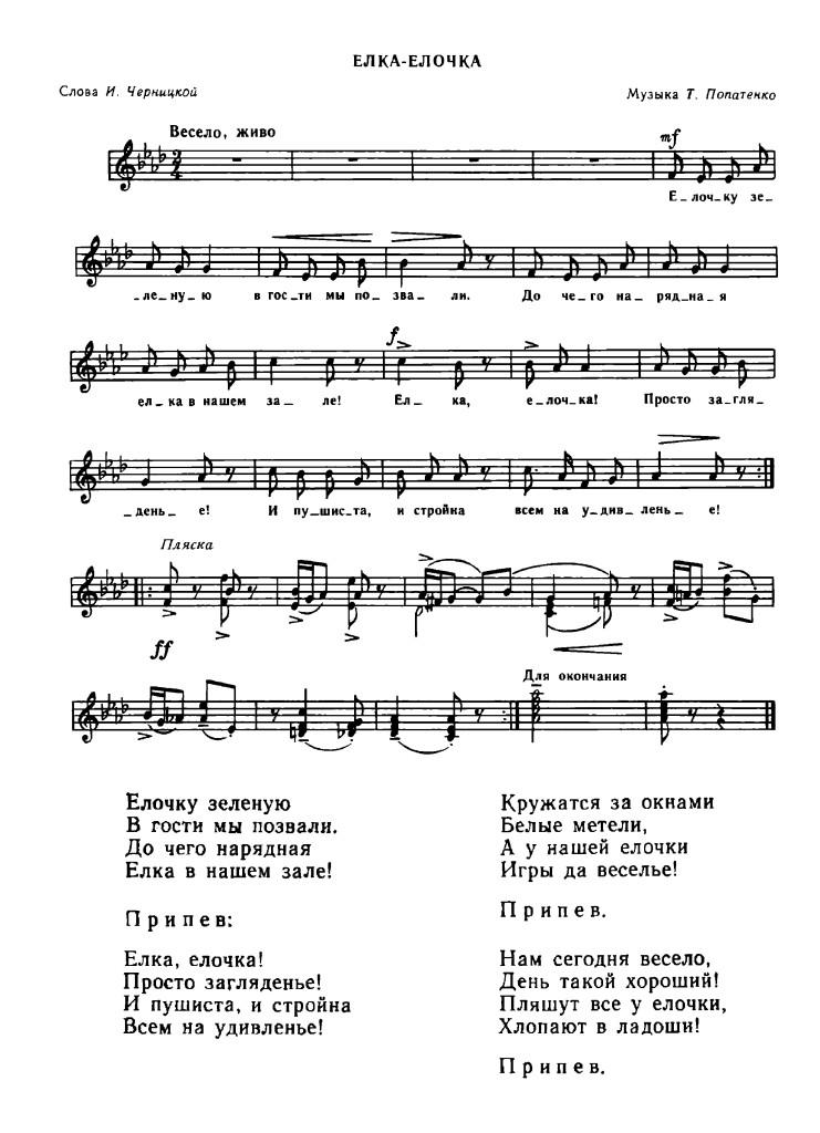 ЕЛОЧНАЯ ПЕСНЯ СЛОВА В ДОННИКОВОЙ МУЗЫКА Т ПОПАТЕНКО СКАЧАТЬ БЕСПЛАТНО