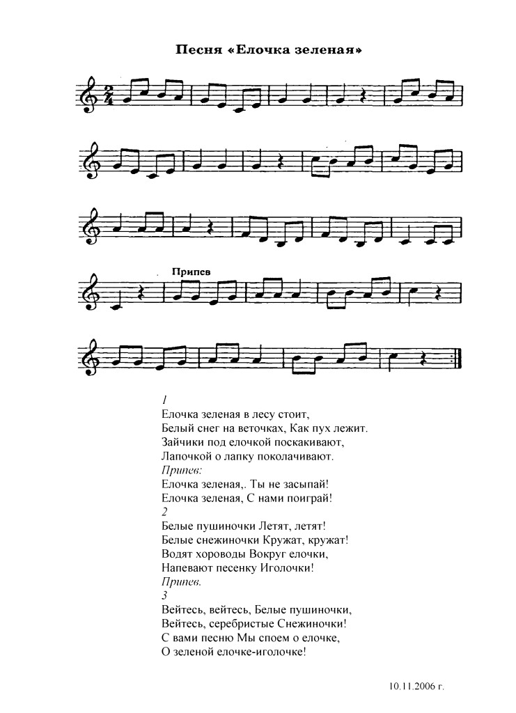 ЕЛОЧКА ЕЛОЧКА ЗЕЛЕНАЯ ИГОЛОЧКА ДЕВОЧКИНОЙ ПЕСНЯ СКАЧАТЬ БЕСПЛАТНО